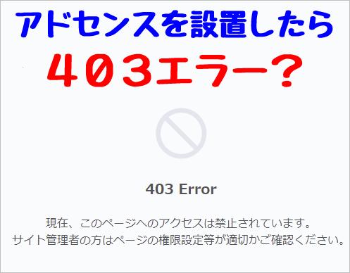 Googleアドセンスを貼り付けると403エラーページ