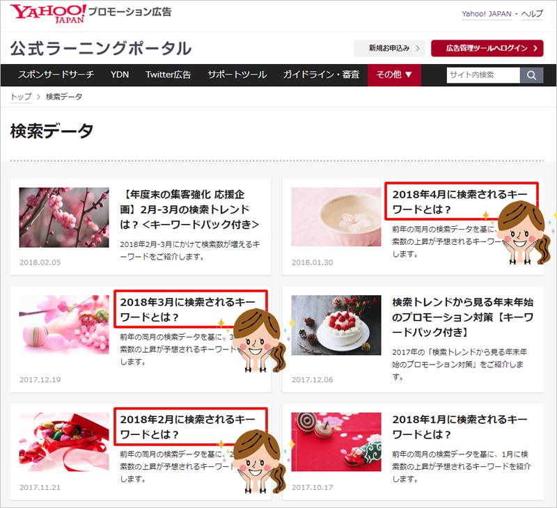 Yahoo! プロモーション広告ラーニングポータル