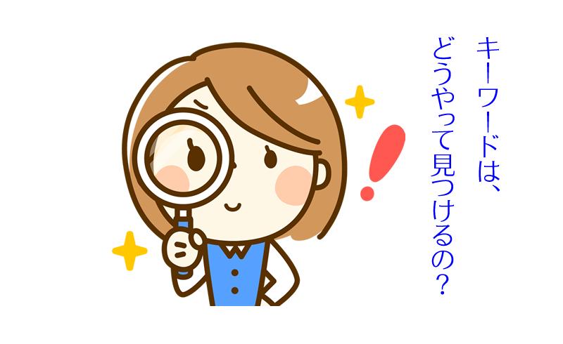【記事ネタ】長く検索されやすいキーワードの探し方