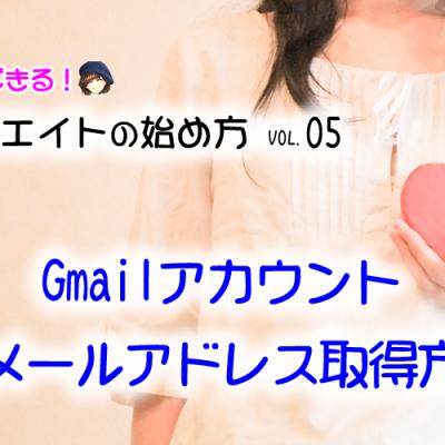 05_Gmailアカウント・Gメールアドレス取得方法