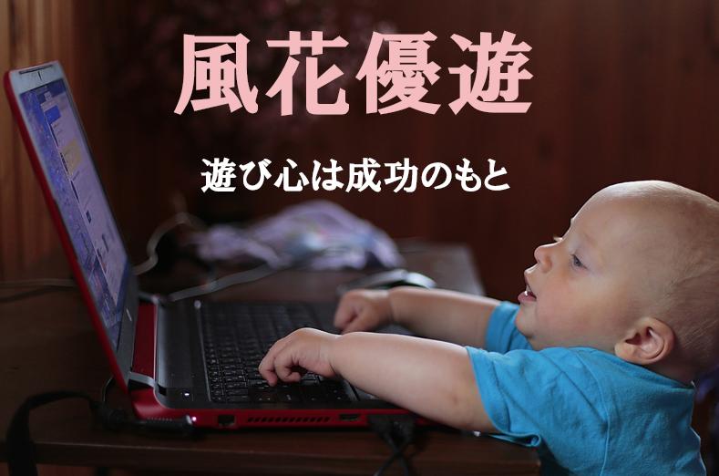 日記ブログで稼ぐ手法(風花游遊)