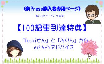 【100記事到達特典】eさんへ(楽Press購入者専用ページ)