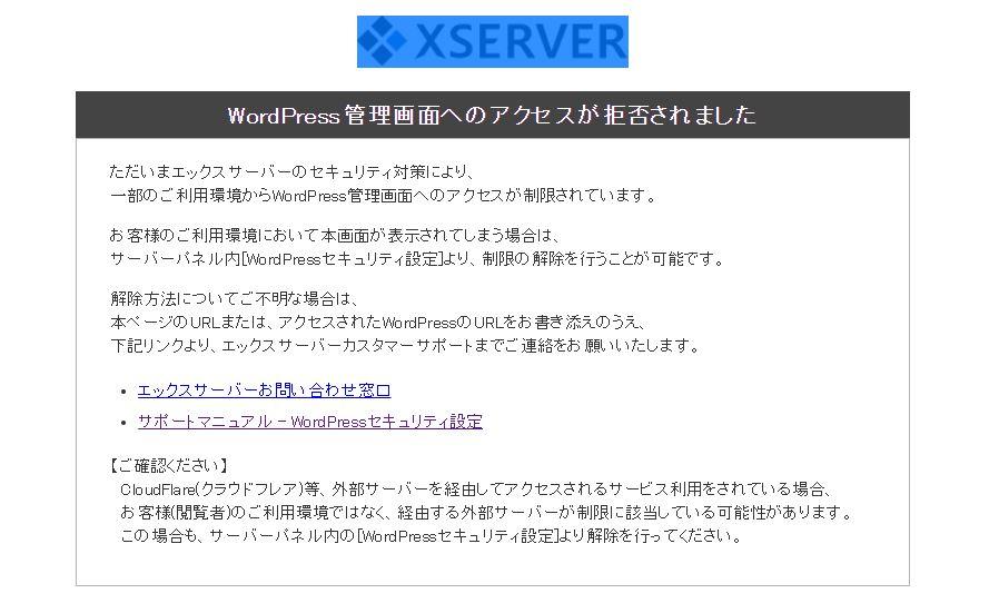 国外IPアクセス制限設定