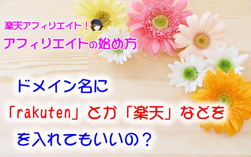 「楽Press実践」ドメインに「rakuten・楽天」を入れてもいいの?