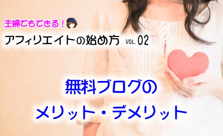 02_無料ブログのメリット・デメリット