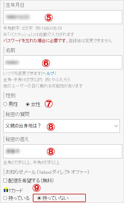 Yahoo!メールのアドレスを作成する方法