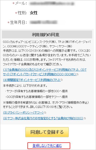 「Yahoo!JAPN IDを登録」をクリックします
