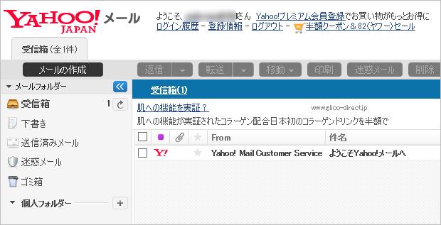 Yahoo!メールの画面