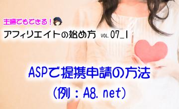 ASPでアフィリエイトする商品の提携申請の方法(例:A8.net)