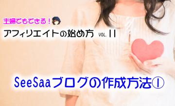 無料ブログの開設【Seesaa①】ブログの作成方法