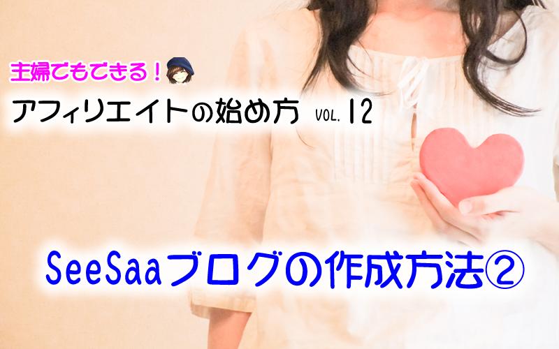 無料ブログの開設【Seesaa②】ブログに記事を投稿する方法