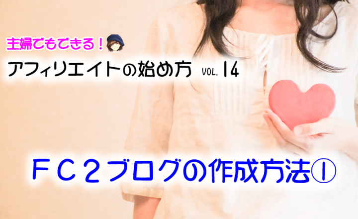 無料ブログ【FC2ブログ①】の作成方法