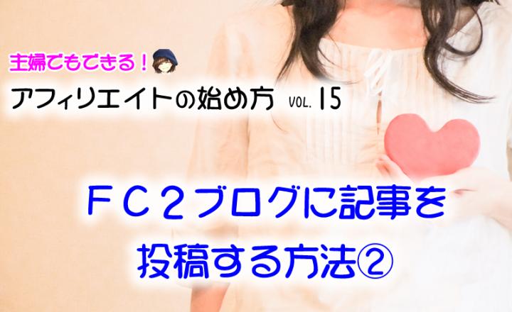 無料ブログ【FC2ブログ②】記事を投稿する方法