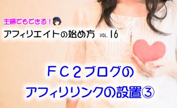 無料ブログ(FC2ブログ③)アフィリエイトリンクの設置方法