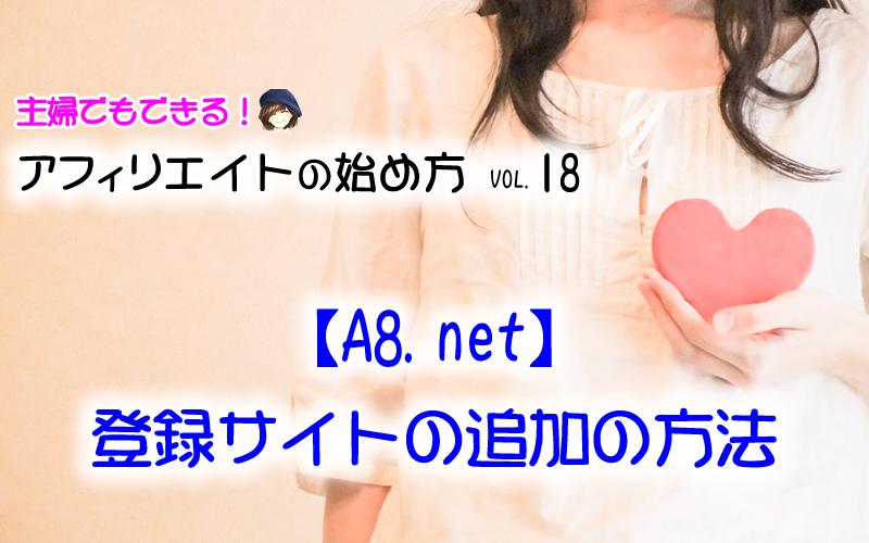 【A8.net】登録サイトの追加の方法