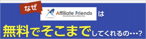 Affiliate Friends 神みたいなサイト