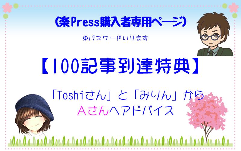 【100記事到達特典】Aさんへ