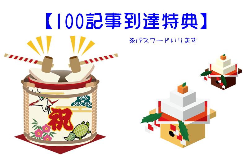 【100記事到達特典】NOBUさんへ(楽Press購入者専用ページ)