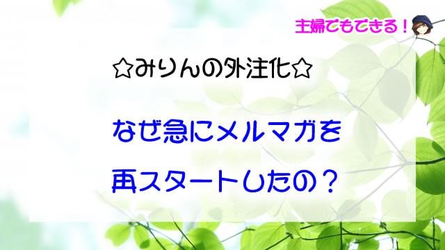 【外注化】アドセンスブログとアフィリエイトの外注化!メルマガスタート!