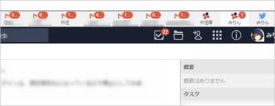 チャットワークのデスクトップアプリは複数のアカウントOK!