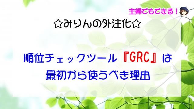 【外注化】順位チェックツール「GRC」は最初から使うべき理由