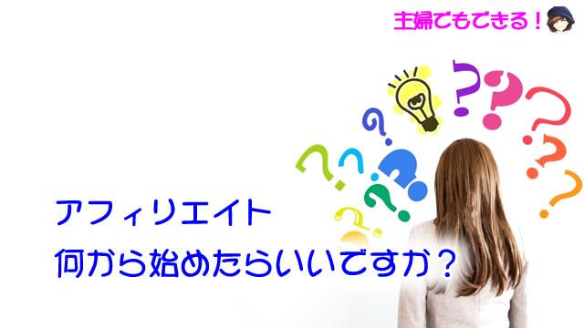 【質問】アフィリエイトをどのように進めたらいいですか?