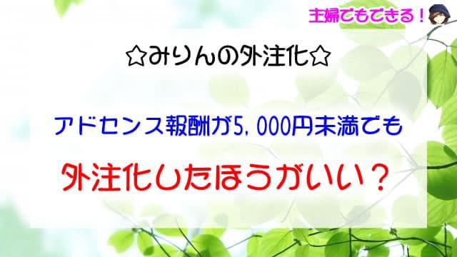 アドセンス報酬が5,000円未満/月でも外注化したほうがいいですか?