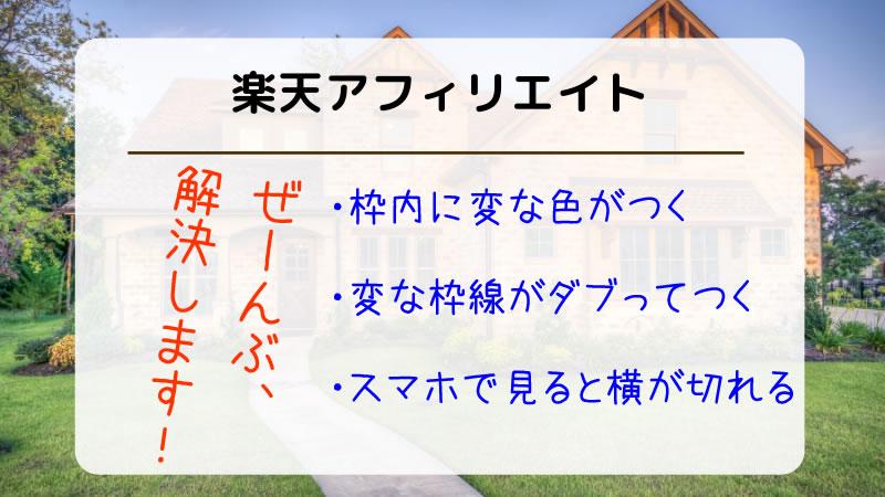 楽天アフィリエイトのリンクの貼り方、背景の色の理由とスマホもOKの設置方法