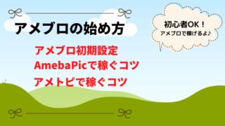 アメブロの始め方とAmebaPickやアメトピで稼ぐコツ(アメーバブログ)