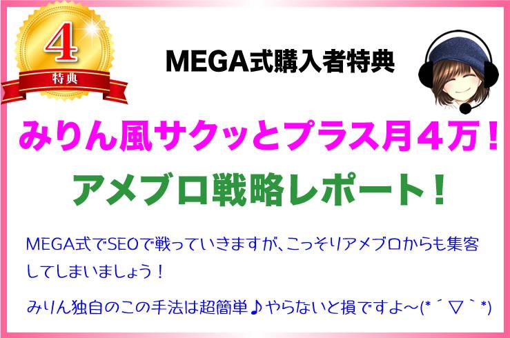 【MEGA式購入特典4】サクッと月4万円稼げるアメブロ戦略レポートをお渡し!