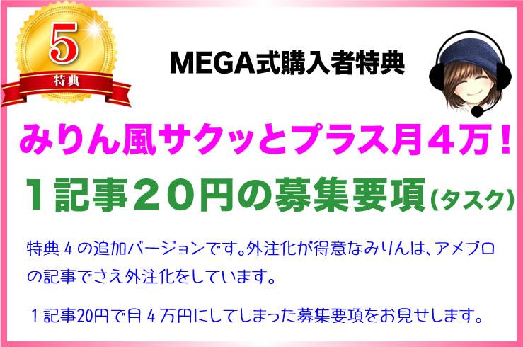 【MEGA式購入特典5】1記事20円で募集した依頼内容をまるっとお見せします!