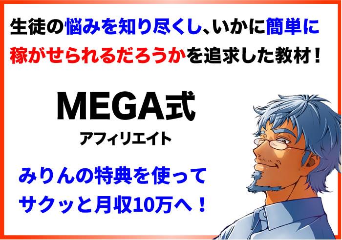 MEGA式アフィリエイトの口コミ評価