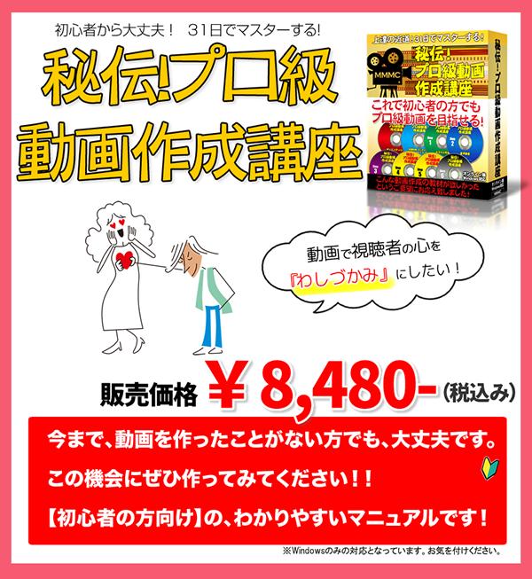 【MEGA式購入特典7】有料で販売していた「秘伝!プロ級動画作成講座」をご提供!