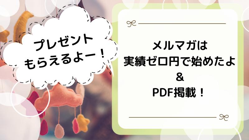 【期間限定】完全無料プレゼントがもらえる!みりんのPDFも掲載♪