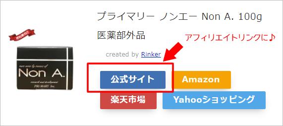Rinker(リンカー)に公式サイトのボタンを設置する(ASPリンクを入れる)