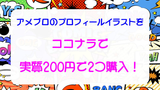 アメブロのプロフィールイラストをココナラで実質200円で2つ購入!
