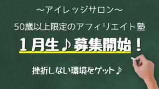 アフィリエイトサロン「アイレッジ」募集のお知らせ!