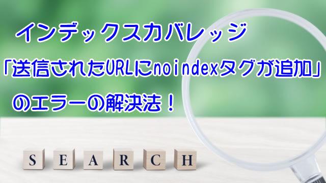 インデックスカバレッジ「送信されたURLにnoindexタグが追加」解決法!
