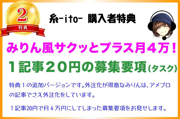 【特典2】アメブロ記事を1記事20円で募集した依頼内容をまるっとお見せします!