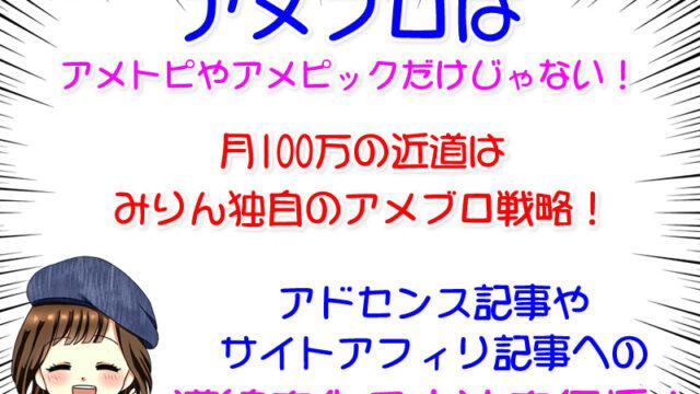 糸-ito-アメブロ・メルカリ教材レビュー!アフィリエイト初心者向け(みりん期間限定特典付き)