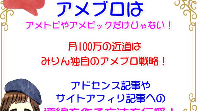 アメブロで稼ぐ教材『糸-ito-』購入者の実践レビュー日記を紹介