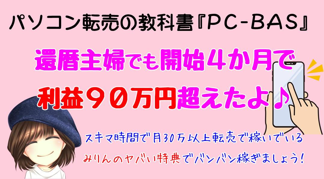 パソコン転売の教材PC-BASが発売!みりんの特典と実績公開!