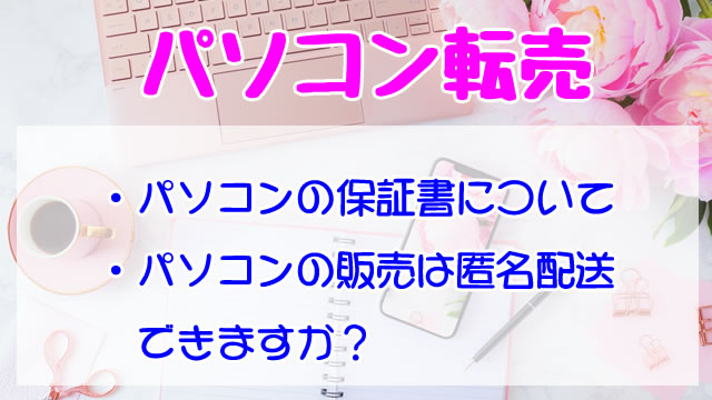 パソコン転売GBA・PC-BAS【質問】保証書と匿名配送について