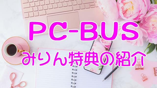パソコンの転売の教材PC-BASが発売!みりんの特典と実績公開!