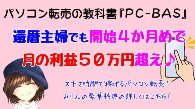 パソコン転売 PC-BAS レビュー&特典!4か月で月利50万円稼ごう!