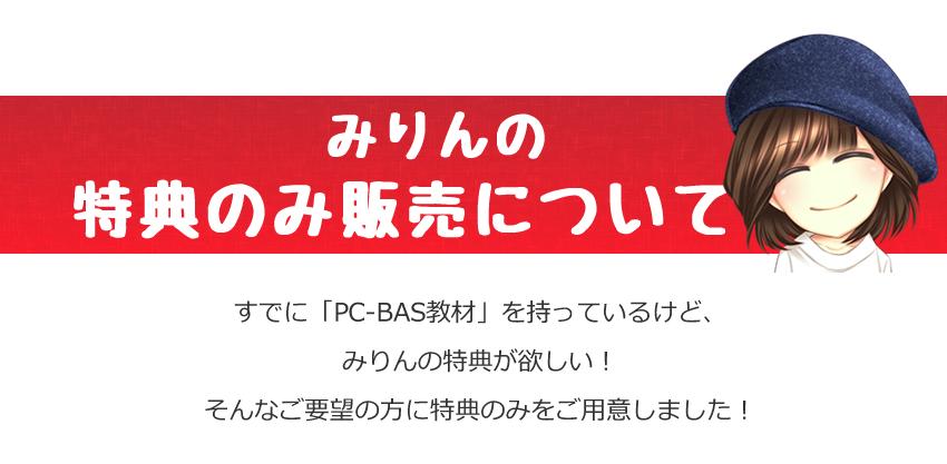 PC-BAS特典のみ