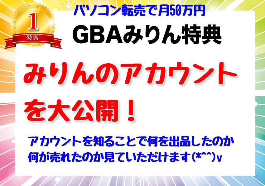 【GBA特典1】先着限定 みりんのメルカリのアカウント公開