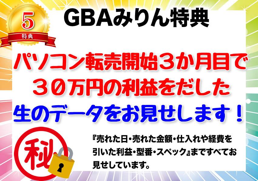 【特典5-2】転売4か月目、利益が30万円を超えた時の生データを大公開!