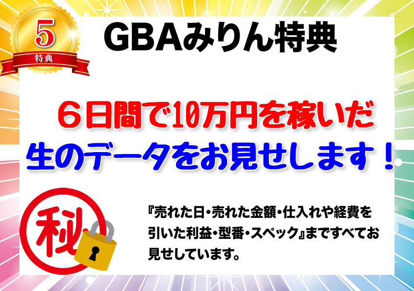 【特典5-3】転売5か月目 たったの6日間で10万円の利益になったデータ一覧