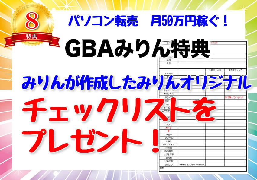 【特典8】みりんオリジナルのチェック表をプレゼント!